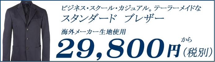 29800_order