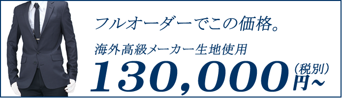 full_order